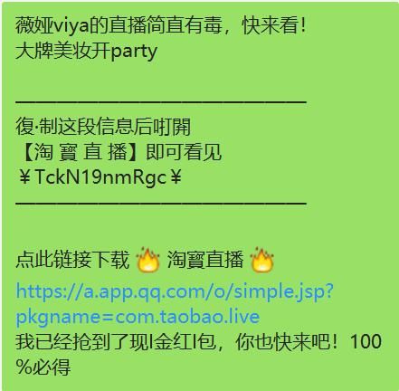 淘宝直播回放淘口令解析成网页链接02.png