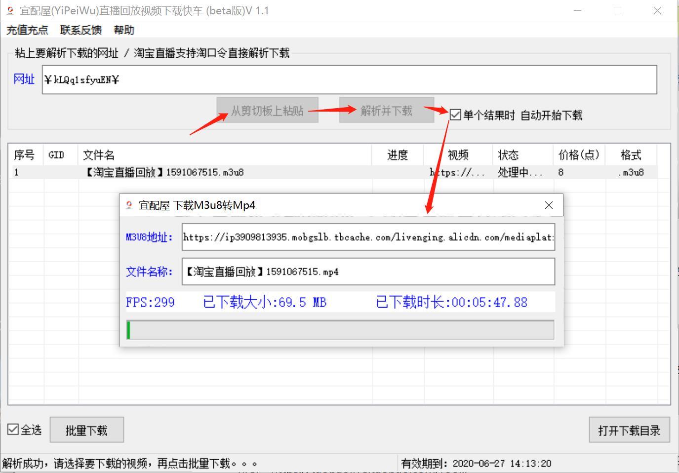 淘宝直播回放视频下载软件-04.jpg