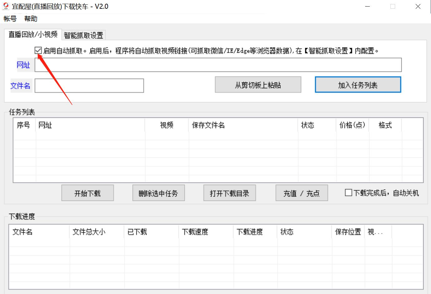 宜配屋下载快车启用自动抓取后,网页无法打开的解决方法