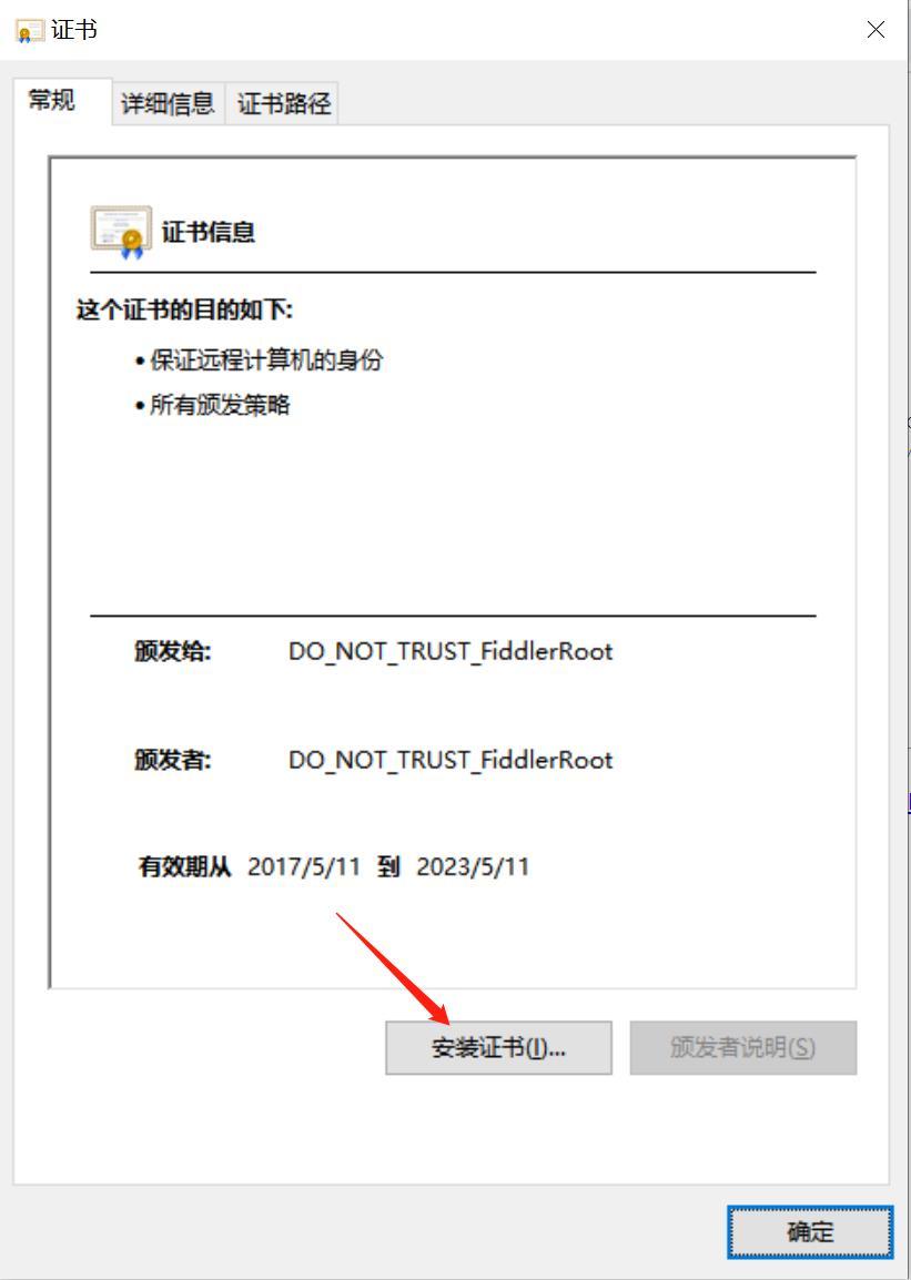 安装证书-02.jpg