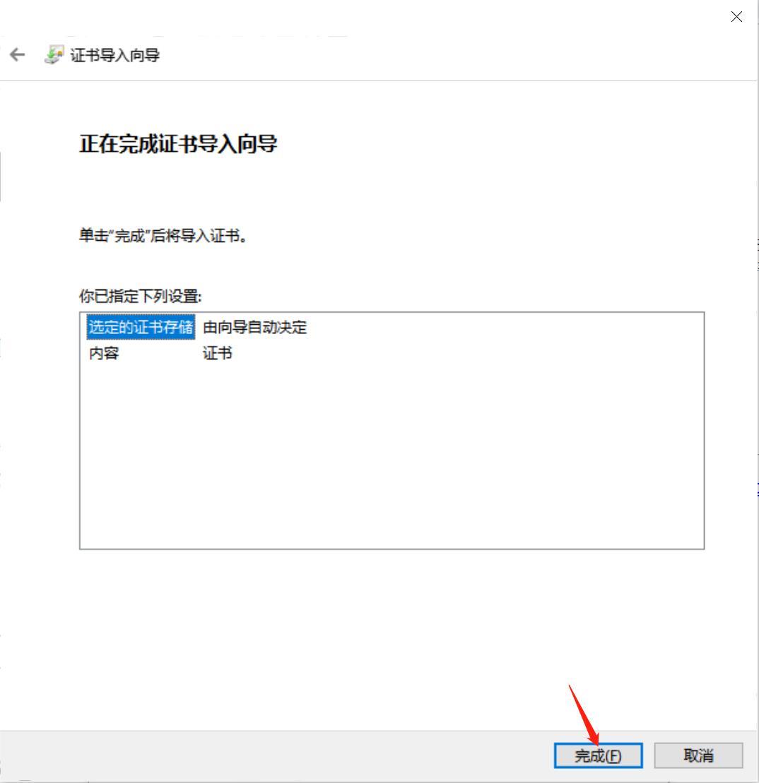 安装证书-05.jpg