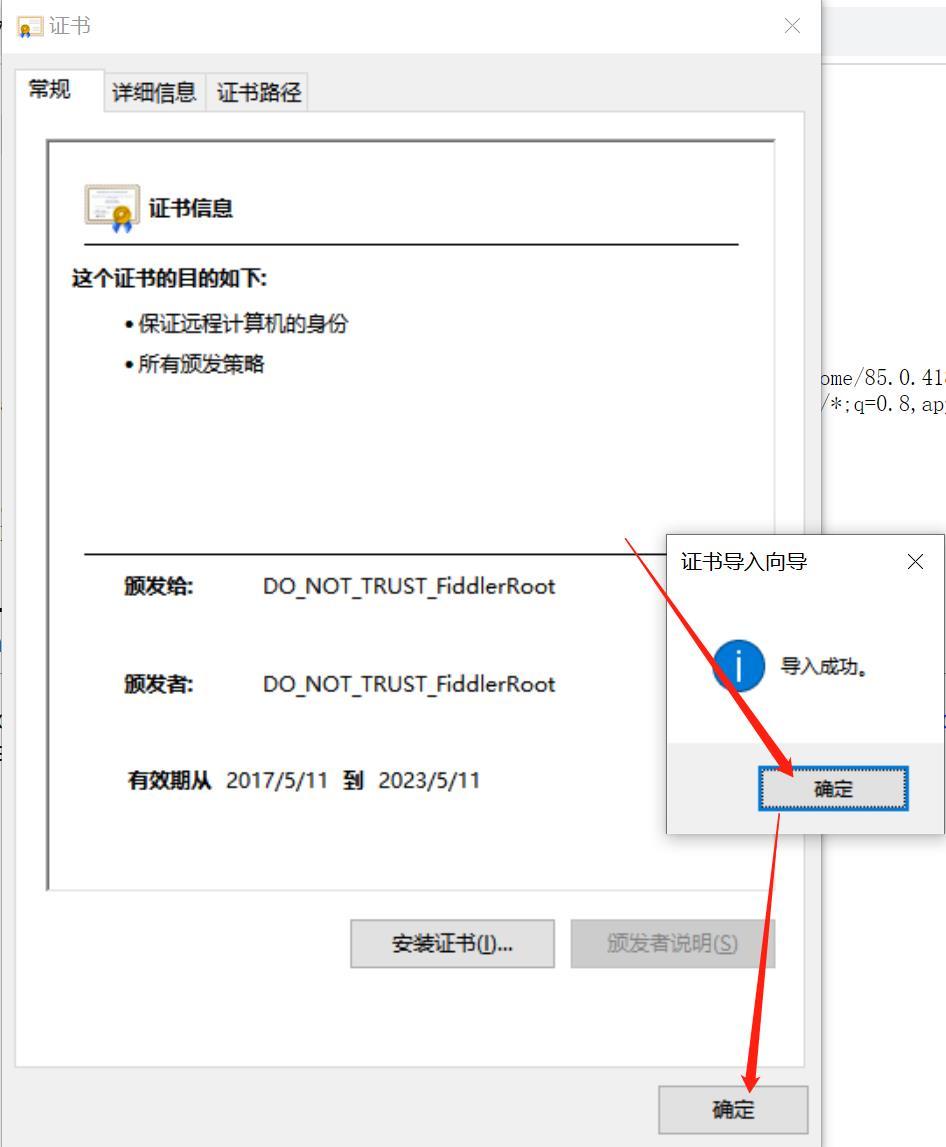 安装证书-06.jpg
