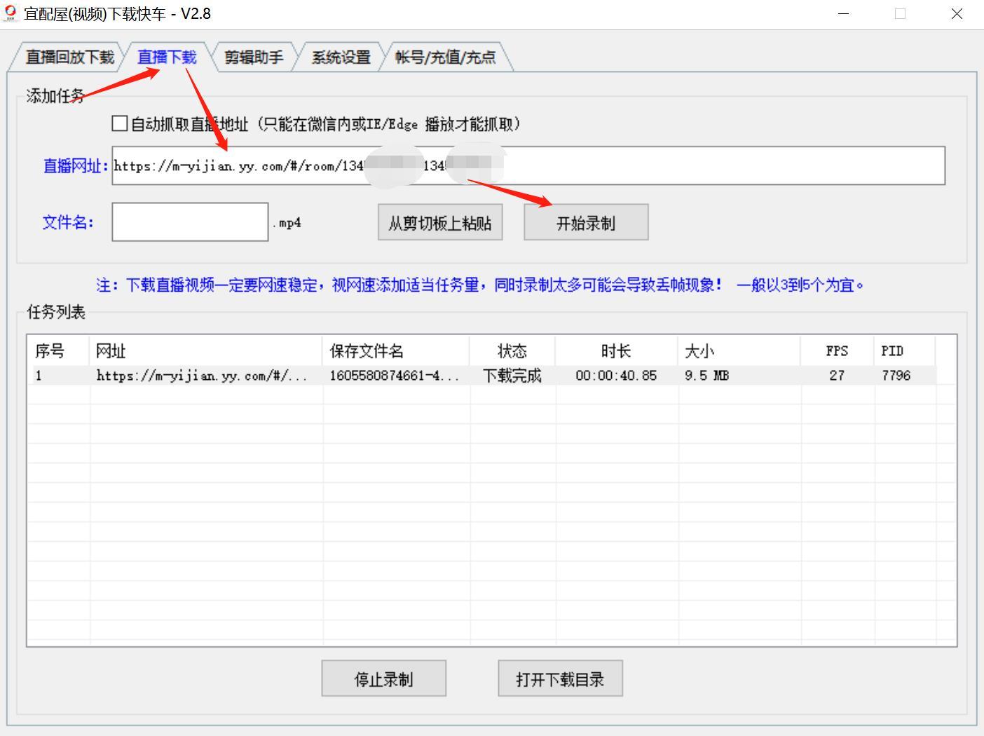 YY直播视频怎么保存视频 怎样下载正在直播的YY直播视频 保存成mp4格式